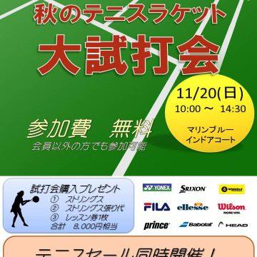 秋のテニスラケット大試打会