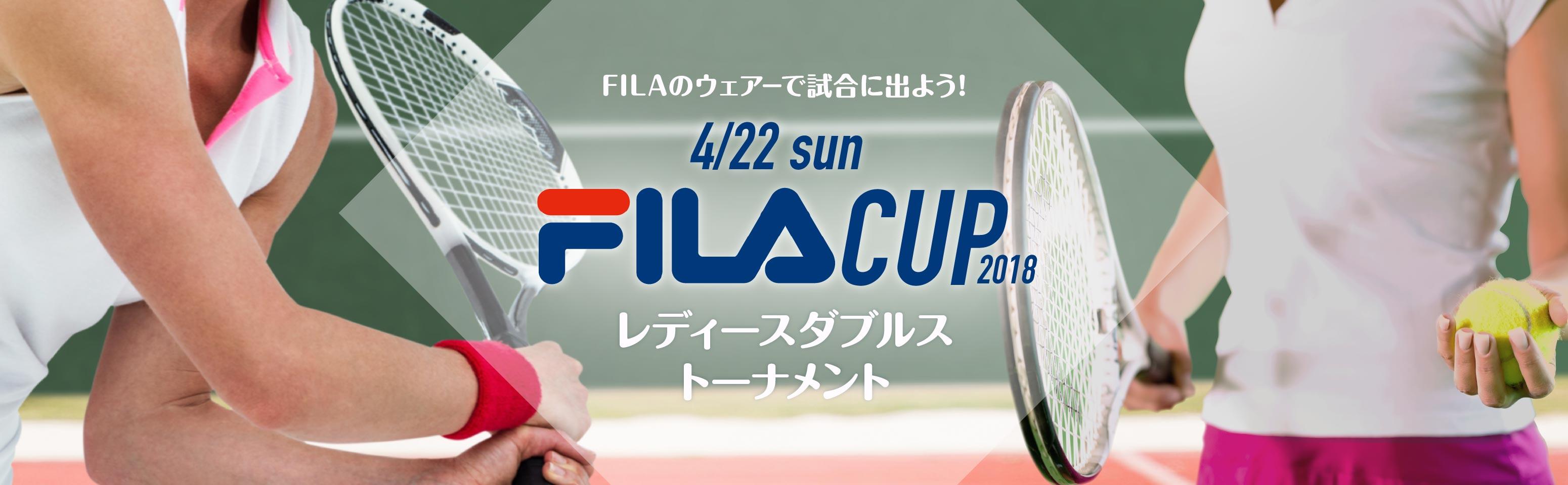 2018年4月22日FILACUPレディースダブルストーナメント