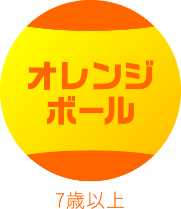 オレンジボール