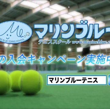 マリンブルーテニススクール テレビCM