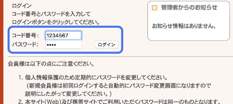 サービスエースの使い方 初期パスワードを変更する2
