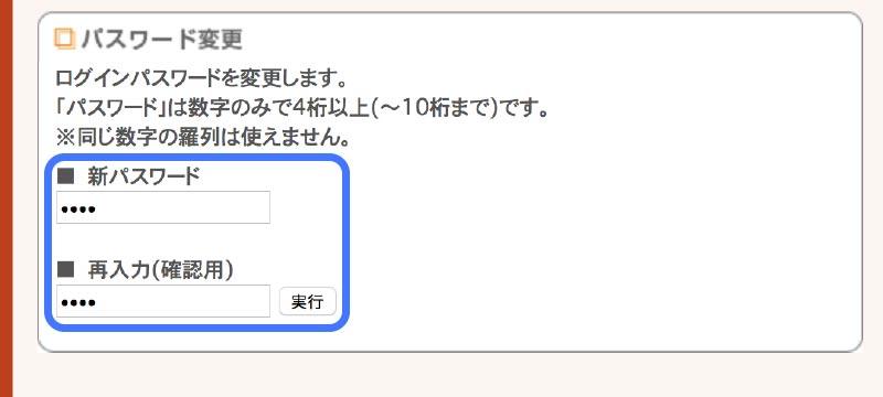 サービスエースの使い方 初期パスワードを変更する4