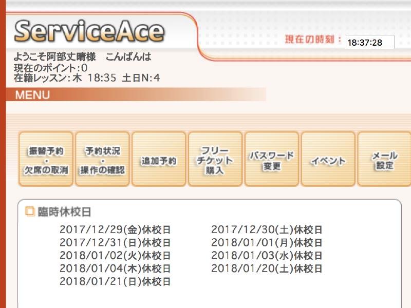 サービスエースホーム画面
