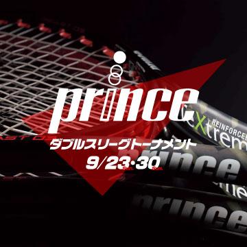 princeダブルスリーグトーナメント
