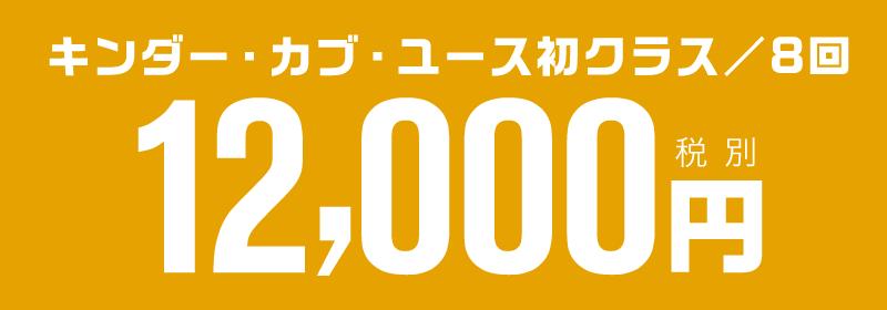 キンダー・カブ・ユース初クラス/8回 12,000円(消費税別)