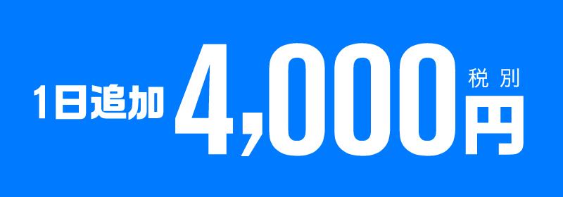 1日追加4,000円(消費税別)